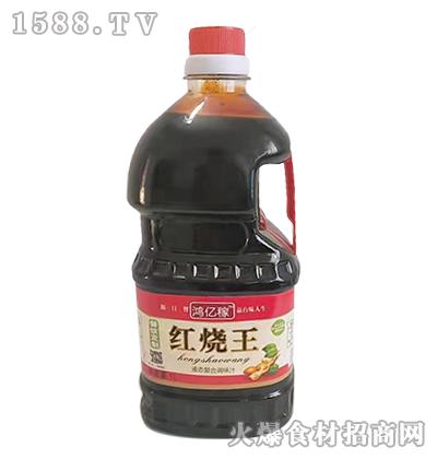 鸿亿稼红烧王1L