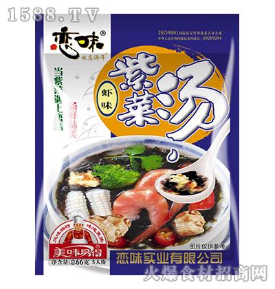 恋味虾味紫菜汤-66g