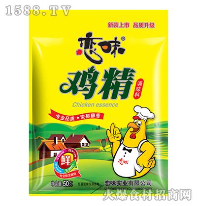 恋味鸡精50g