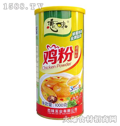 恋味鸡粉1000g