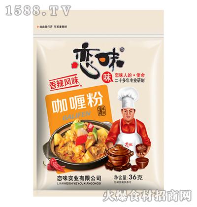 恋味咖喱粉36g