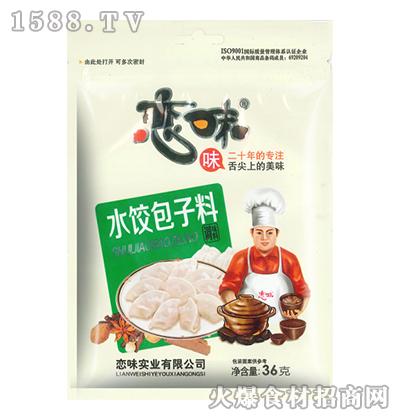 恋味水饺包子料36g