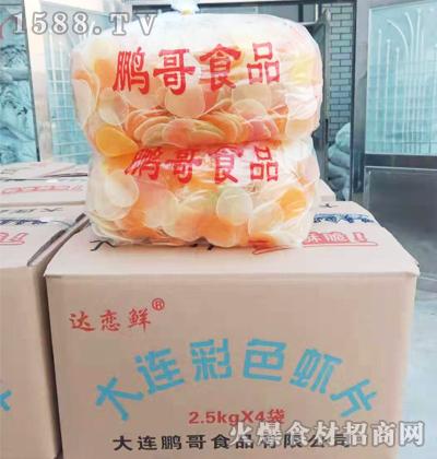 达恋鲜大连彩色虾片2.5kgx4袋