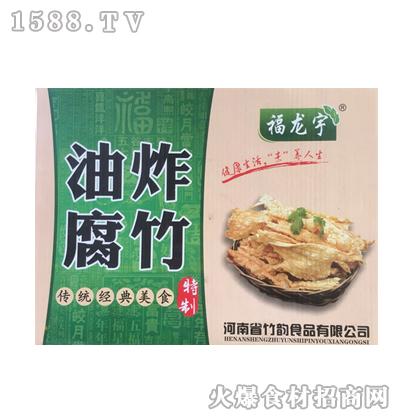 福龙宇油炸腐竹