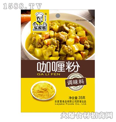 乐家客咖喱粉35克