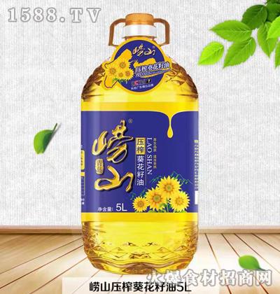 崂山压榨葵花籽油5L