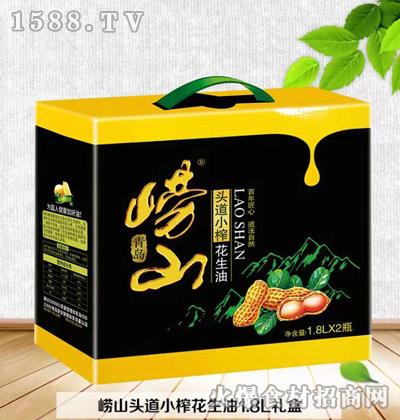 崂山头道小榨花生油1.8Lx2瓶