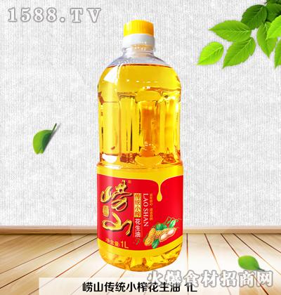 崂山传统小榨花生油1L