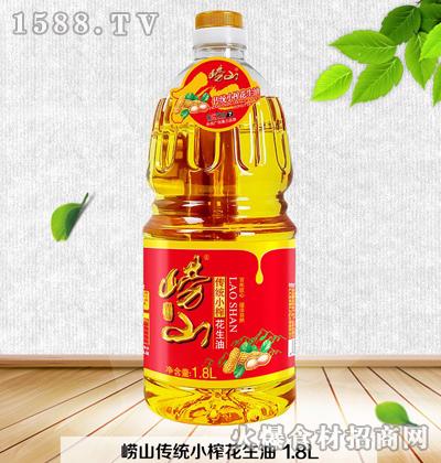 崂山传统小榨花生油1.8L