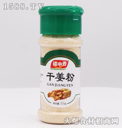 碟中香干姜粉35克