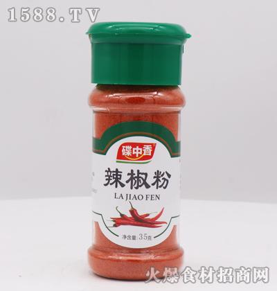 碟中香辣椒粉35克