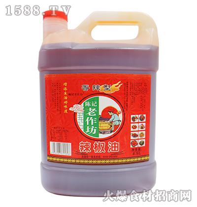陈记老作坊辣椒油4.5L