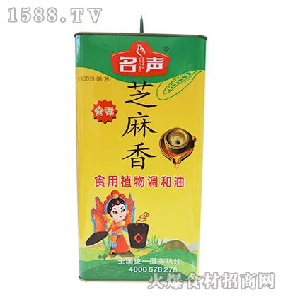 名声芝麻香食用植物调和油(金标)