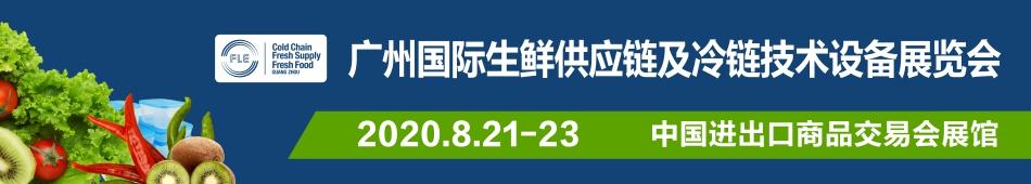 2020广州生鲜食材展
