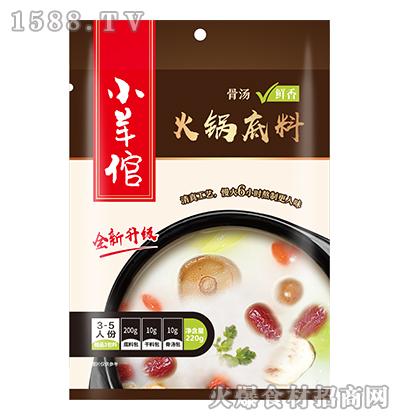 小羊倌骨汤火锅底料(鲜香)220g