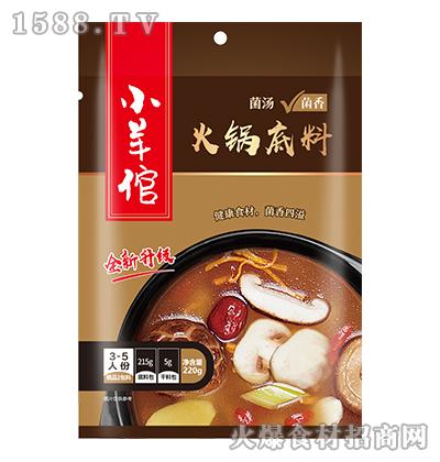 小羊倌菌汤火锅底料(菌香)220g