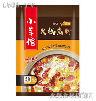 小羊倌骨汤火锅底料-微辣160g
