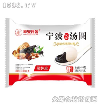 平安食客宁波风味黑芝麻汤圆400克