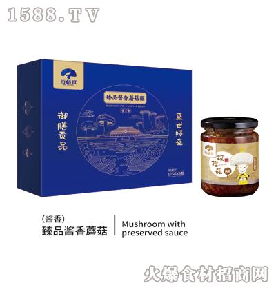百菇宴臻品酱香蘑菇礼盒装