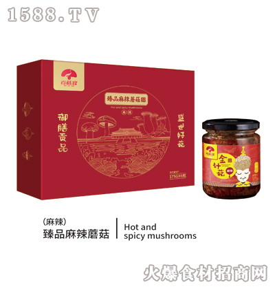 百菇宴臻品麻辣蘑菇礼盒装