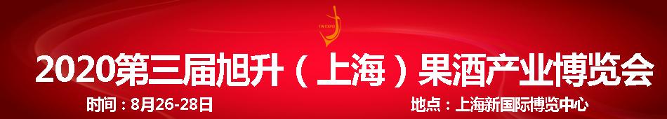 2020上海果酒展