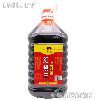 老包红烧王(红烧酱卤)5.4kg