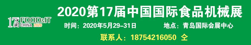 2020第十七届(青岛)国际亚搏官方app下载加工和包装机械展览会