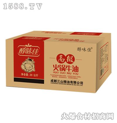 醇味佳火锅牛油20公斤