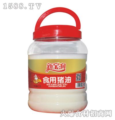 新宝润食用猪油2.3L