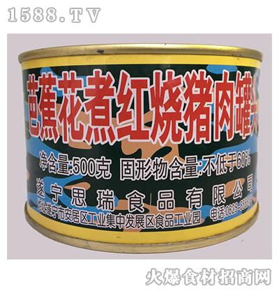 宾太牌芭蕉花煮红烧猪肉罐头500g