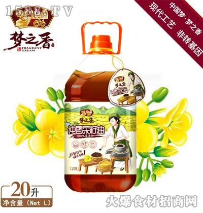 梦之香纯香菜籽油20L