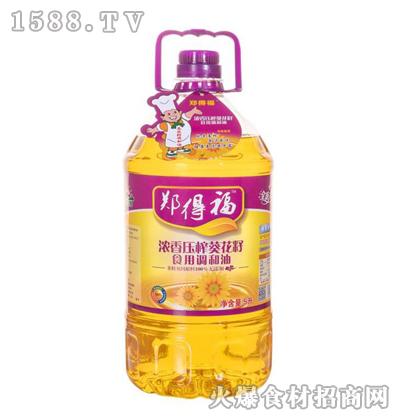 郑得福浓香压榨葵花籽调和油5升