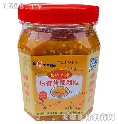 老坛兄弟坛香黄贡剁椒1公斤
