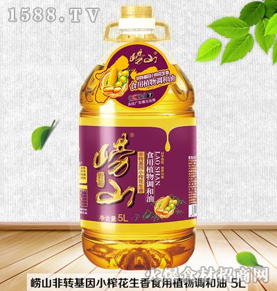 崂山小榨花生香食用植物调和油5L