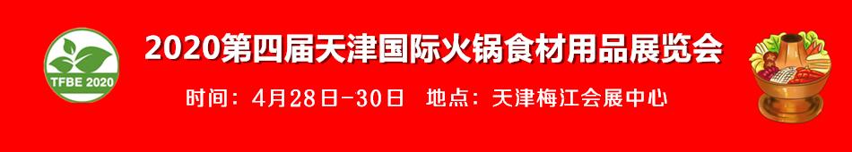2020天津火锅展