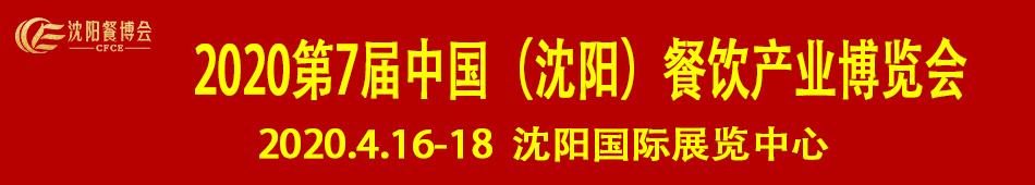 2020沈阳餐饮展