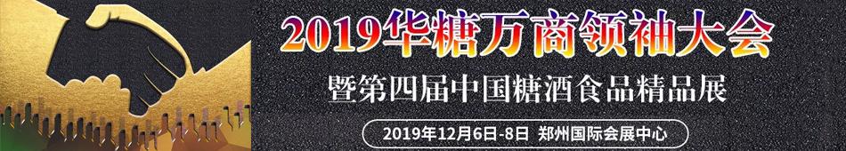 2019华糖万商大会