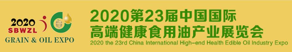 2020北京食用油展