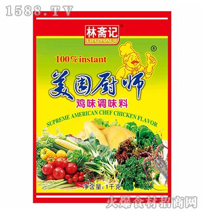 林斋记美国厨师鸡味调味料1kg