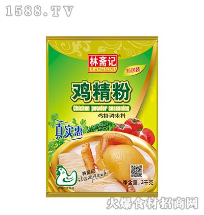林斋记鸡精粉调味料2kg