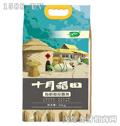 十月稻田有机稻花香米5kg