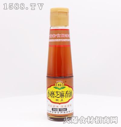 丰彩小磨芝麻香油150ml