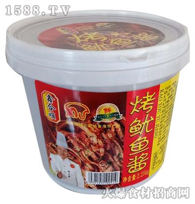 鑫合顺烤鱿鱼酱2.25kg