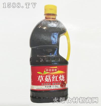 顾齿留香草菇红烧2.8kg