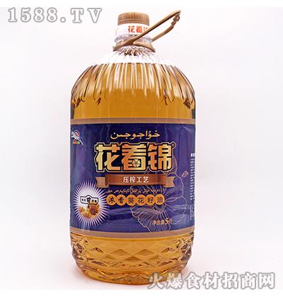 花着锦浓香葵花籽油5L