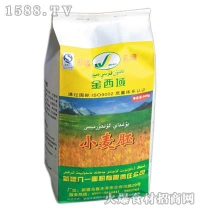 金西域小麦胚500g