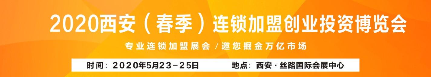 2020西安国际连锁加盟展览会