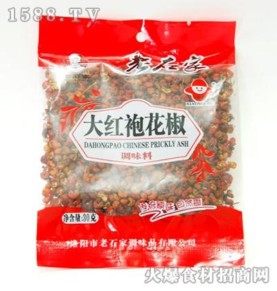 老石家大红袍花椒30g