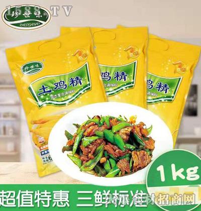 珍世味土鸡精1kg
