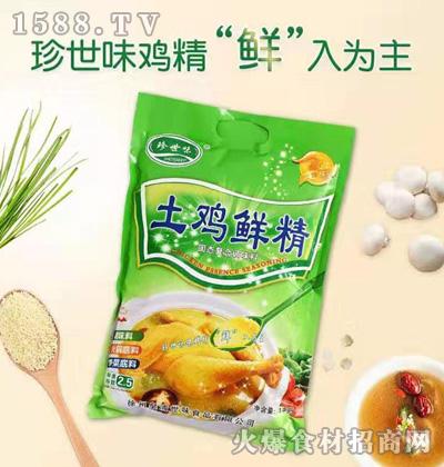 珍世味土鸡鲜精-1kg